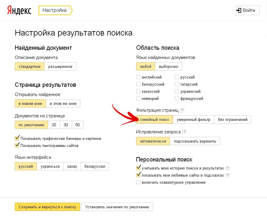 Настройки семейного поиска Yandex